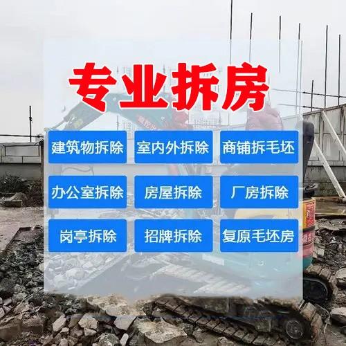 永康市晨信建筑拆除工程有限公司
