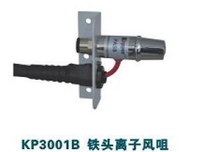 卡帕尔除静电离子风咀KP3001B
