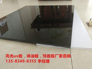 南京uv中纤板亮光淋油板高光饰面板背板亮光油漆板