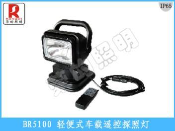 ZR5100轻便式车载遥控探照灯厂家制造销售