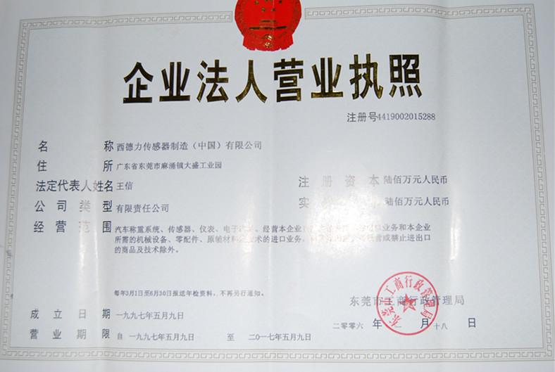中国铁塔公司营业执照照片