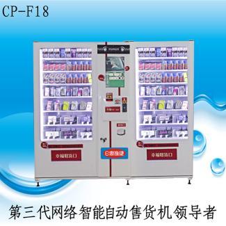 商业专用设备 自动售货机