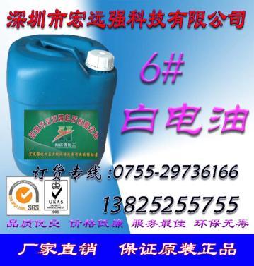 威海白电油 枣庄6#白电油 泰安120#白电油