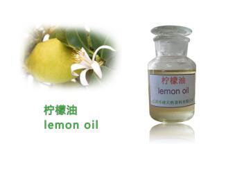 天然柠檬油CAS8008-56-8