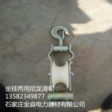 石家庄金淼电力生产销售 坐挂两用放线滑轮价格