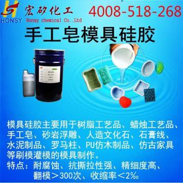 手工皂模模具硅胶 成型快不收缩具硅胶 固化速度快模具硅胶