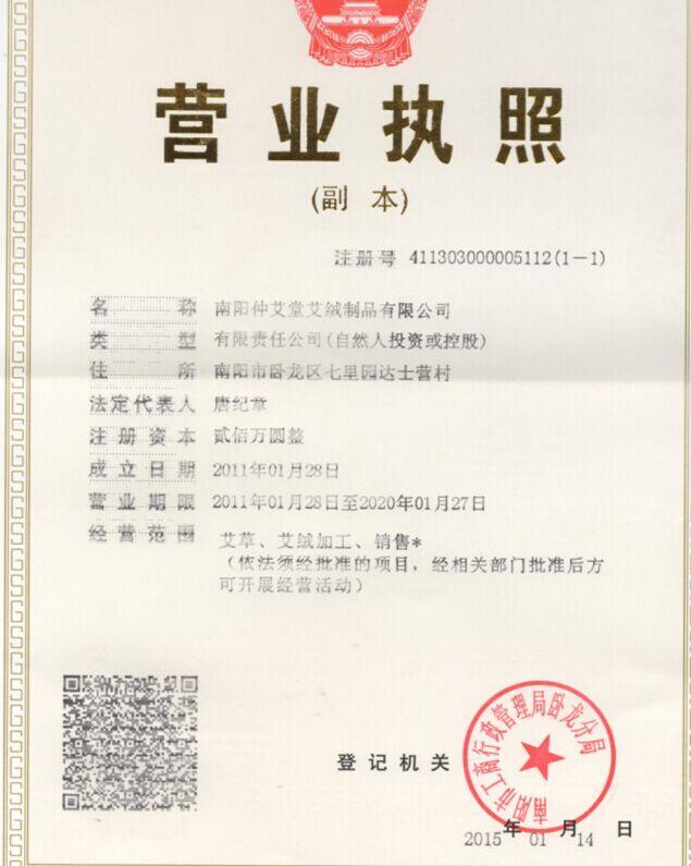 南阳市仲艾堂艾绒制品有限公司产品图库,的相片图册