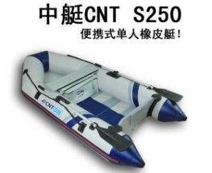中艇CNT-S250 便携式单人橡皮艇 休闲经济超轻便易组装 全进口耐磨料