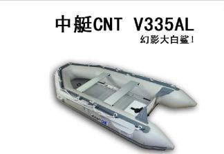 中艇CNT-V335AL(蓝白) 骨灰级玩家5人橡皮艇 高速抗风浪 全进口耐磨料