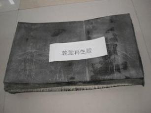 异戊二烯再生胶图片-创隆异戊二烯再生胶价格
