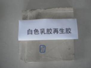 创隆乳胶再生胶-8月白色乳胶再生胶特价销售中