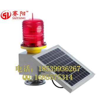 郑州赛阳航空障碍灯GZ-122LED太阳能航空障碍灯厂家批发价