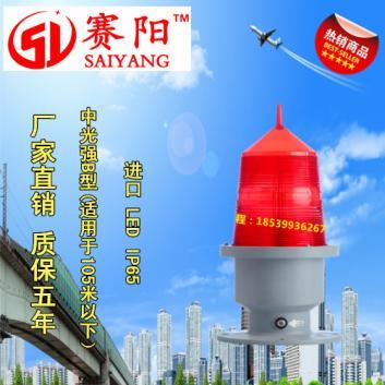 合肥航空灯厂家SY220-155HID-A高光强航空障碍灯 变光航标灯