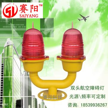郑州赛阳SY220-155LED-30W双头航空障碍灯中光强航空障碍灯