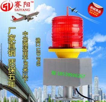 济南中光强航空障碍灯\PLZ-3JL\II智能型频闪航空障碍灯