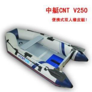 中艇CNT-V250 便携式双人橡皮艇 经济休闲轻便易组装 全进口耐磨料