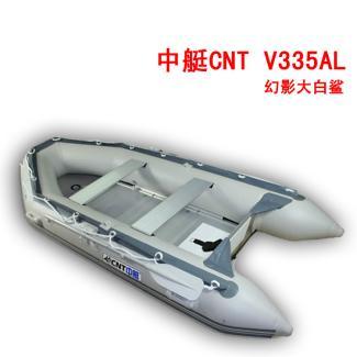 中艇CNT-V335AL(浅灰) 骨灰级玩家5人橡皮艇 高速抗风浪 全进口耐磨料