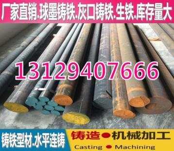 QT700-2球墨铸铁棒,QT600-3耐磨铸铁棒