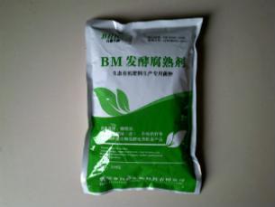 九邦生物专业生产提供有机肥发酵菌种 免费有机肥技术服务