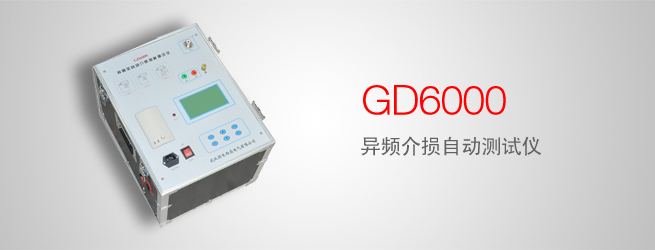 GD6000 异频介损自动测试仪