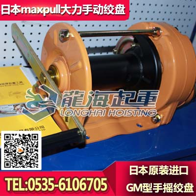 MAXPULL手动绞盘500kg,龙海起重正品销售