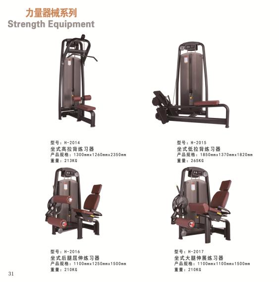 双豪尊爵健身器械健身房力量型健身器材二头弯举椅坐姿胸部推荐练习器图片2