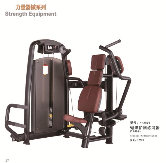 双豪尊爵健身器械健身房力量型健身器材二头弯举椅坐姿胸部推荐练习器图片3