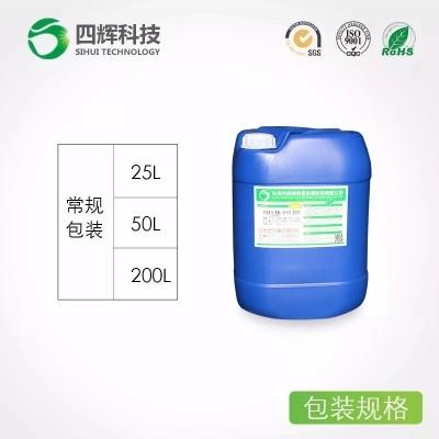 江苏铜表面清洗剂 四辉科技 安全可靠 服务周到图片2
