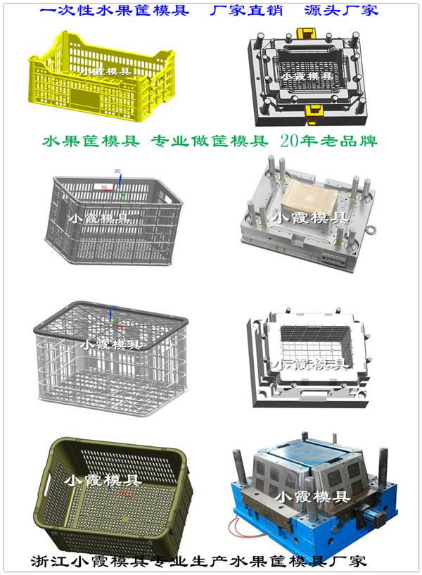 黃巖注塑模具生產注射水果筐模具開模