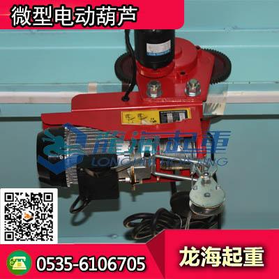 500kg微型电动葫芦现货,转配机升降电动葫芦