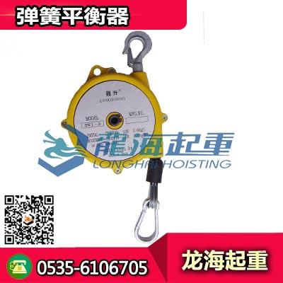 弹簧平衡器SW70-80,龙海起重诚信经营二十年