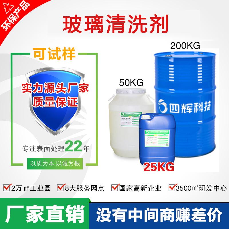 广东导电玻璃清洗剂 四辉科技 原装现货 信誉保证