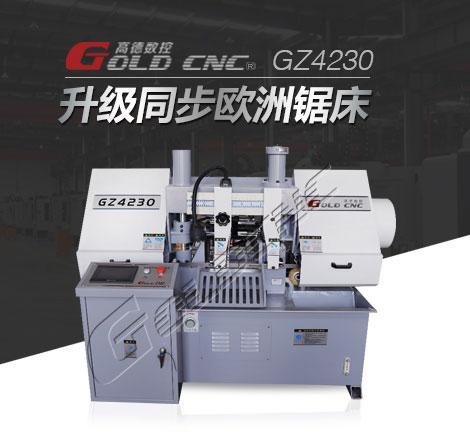 現貨數控機床GZ4228 動作可靠 運行穩定 精度高