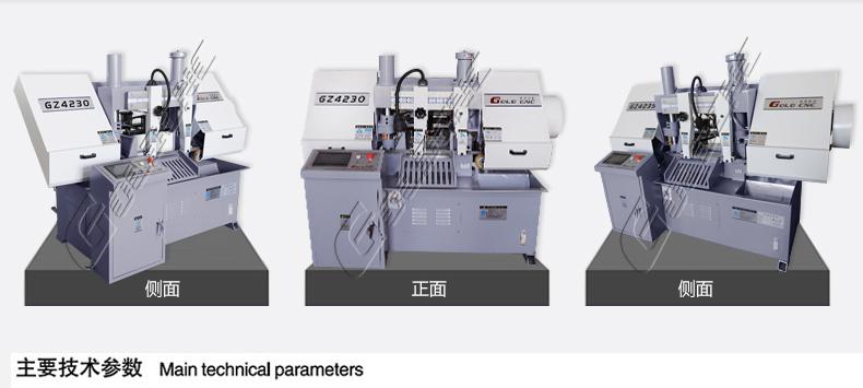 现货数控机床GZ4228 动作可靠 运行稳定 精度高图片2
