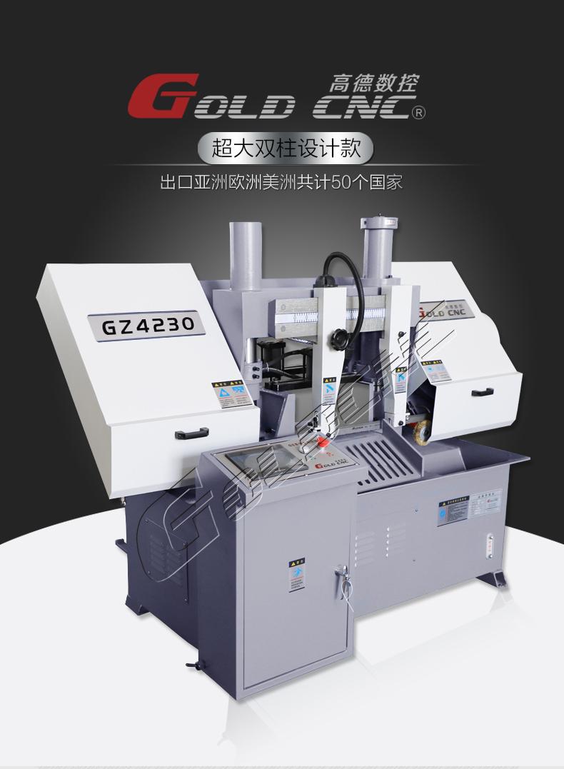 现货数控机床GZ4228 动作可靠 运行稳定 精度高图片3