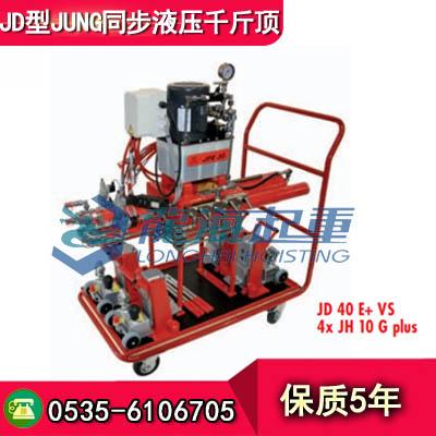 同步液壓千斤頂4×JHS5,同步液壓千斤頂那個品牌好圖片1