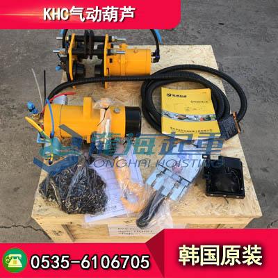 KA2S-200HC氣動葫蘆,韓國KHC品牌官方品牌