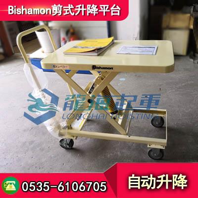 Bishamon剪式升降平臺ESX21,現貨低價處理