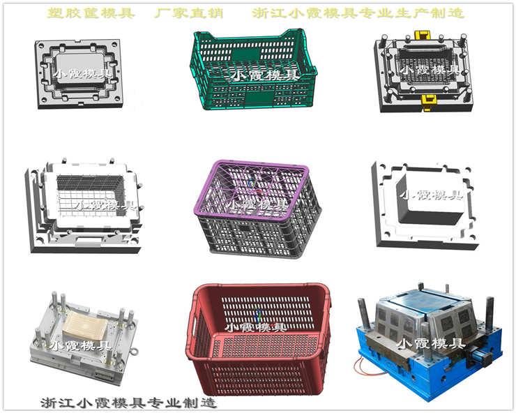 塑料注塑模具厂家注射蔬菜筐模具设计生产