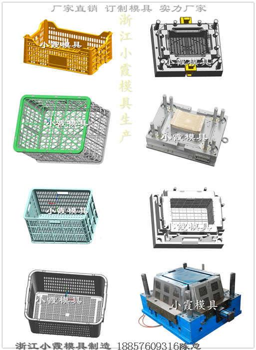塑料注射模具厂家注射蔬菜筐模具设计加工