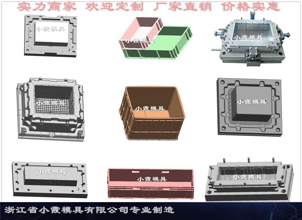 塑料注射模具厂家注射蔬菜筐模具设计加工  图片2