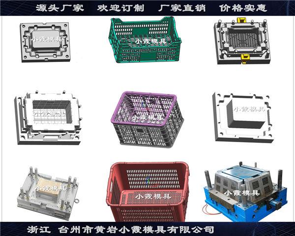 塑膠注射模具廠家注射周轉筐模具價格
