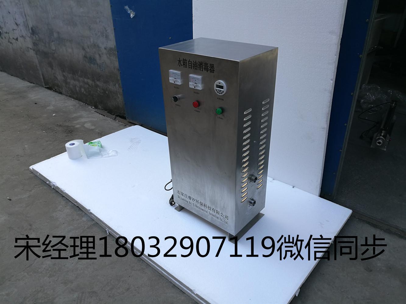 淮南 水箱杀菌器图片3