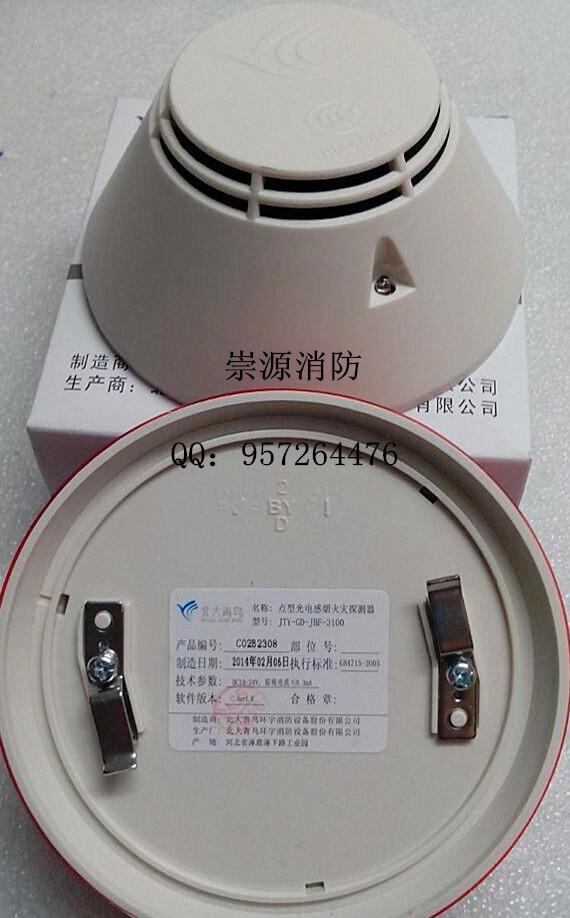 北大青鸟光电烟感jty-gd-jbf-3100型探测器