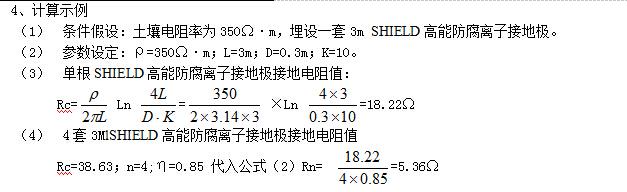 4,将引下线连接到shield免维护高能防腐离子接地棒的接线端子上