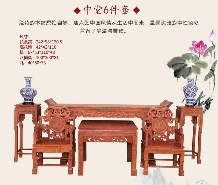 供桌-中国古典红木家具-红木家具批发