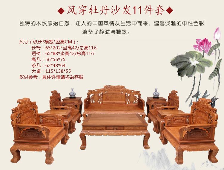 花梨木沙发,红木沙发,缅甸花梨木沙发