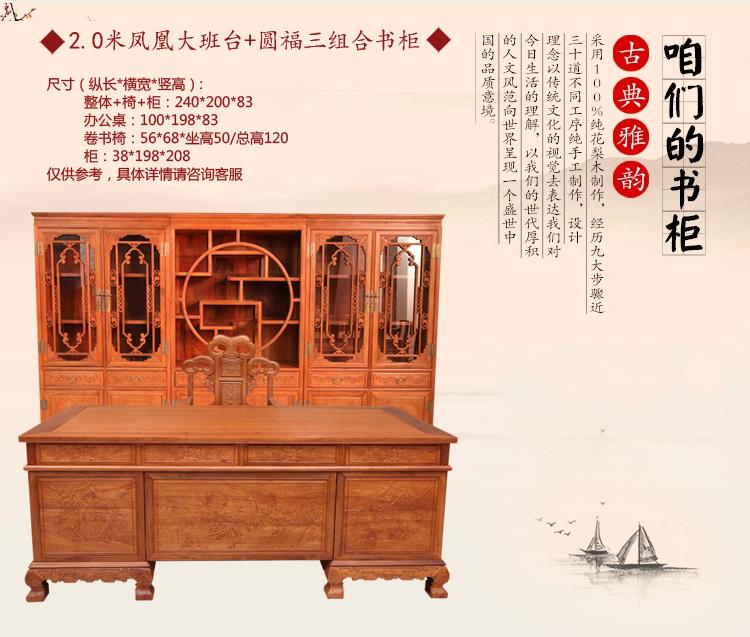 红木大班台,非洲花梨木办公桌