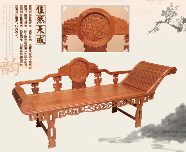 贵妃榻,红木贵妃榻,东阳红木家具