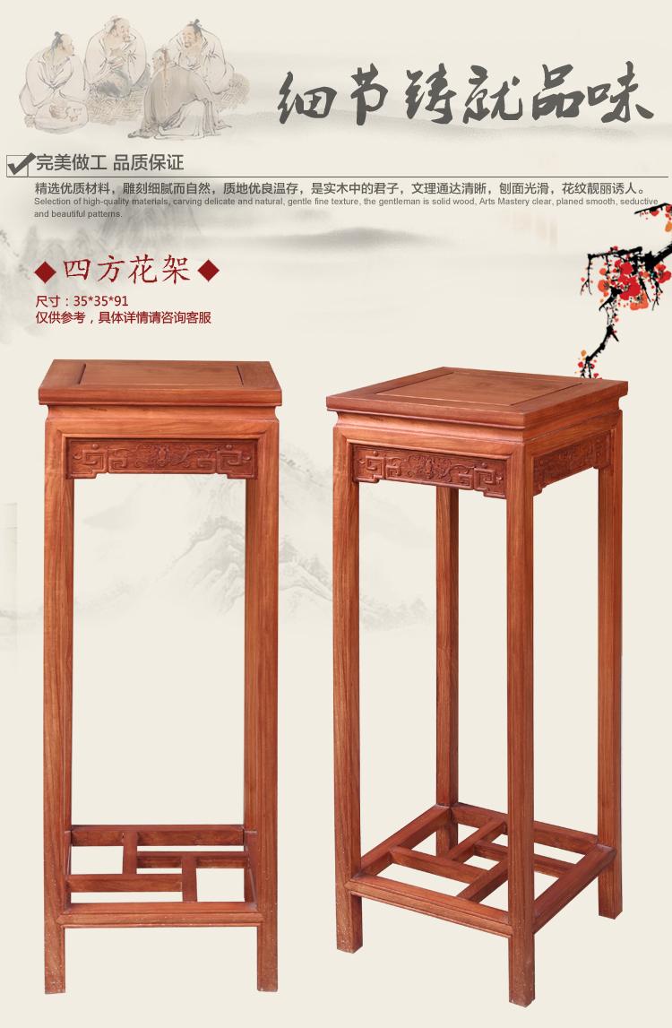 四方花架,红木花架,东阳红木家具厂